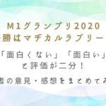 M12020 マヂカルラブリー ネタ 面白くない