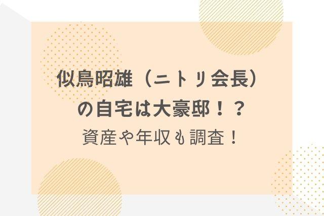 似鳥昭雄 ニトリ会長 自宅 資産