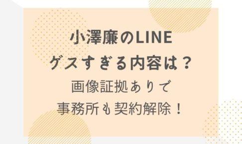 小沢廉 LINE 内容
