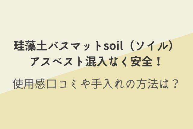 珪藻土バスマット soil ソイル アスベスト