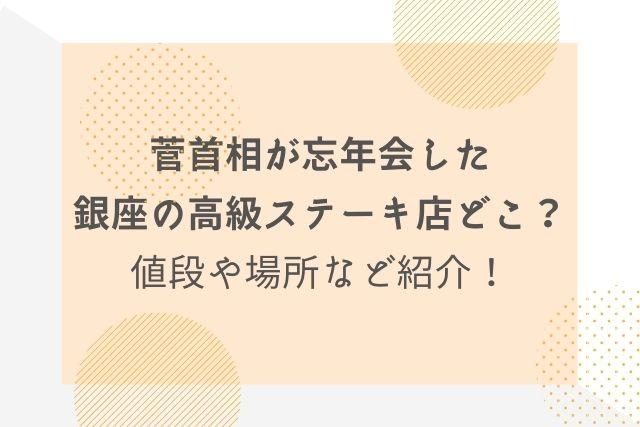 菅首相 忘年会 銀座ステーキ店