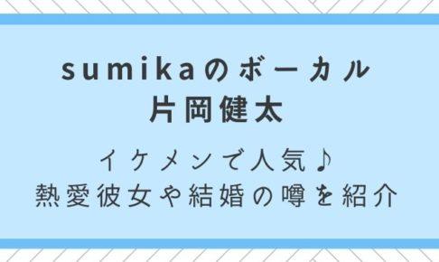sumika 片岡健太 彼女 結婚