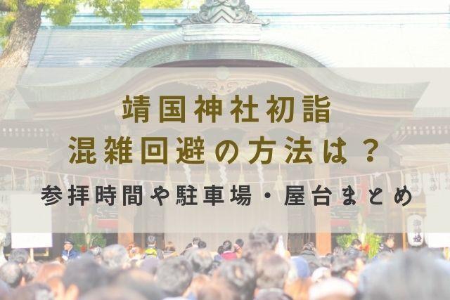 靖国神社初詣 混雑回避