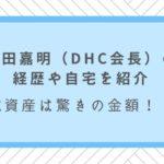 吉田嘉明 経歴 自宅 資産