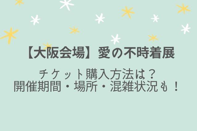 愛の不時着展 大阪 チケット