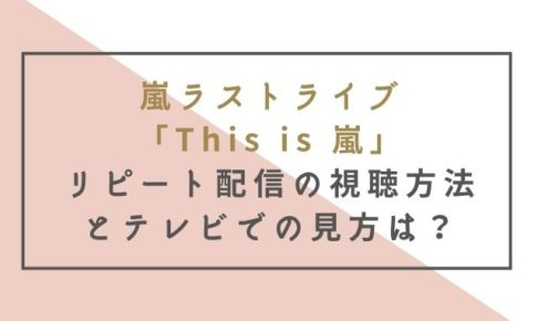 This is 嵐 リピート配信 視聴方法