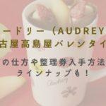 オードリー 名古屋高島屋バレンタイン 購入 整理券