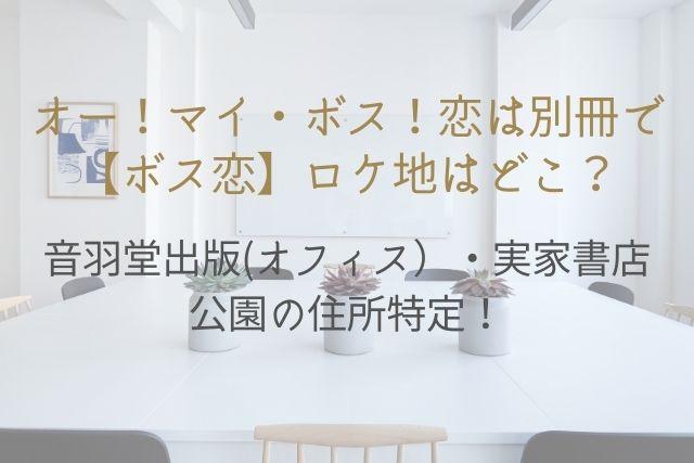 ボス恋 ロケ地