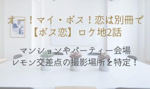 ボス恋 2話 ロケ地