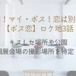 ボス恋 3話 ロケ地