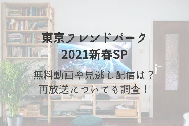 東京フレンドパーク 見逃し配信 無料動画 再放送
