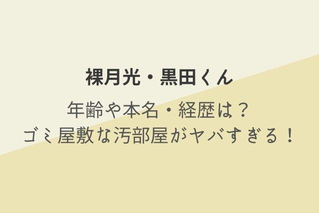 裸月光 黒田くん 年齢 経歴