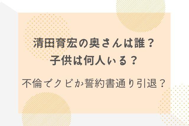 清田育宏 嫁 子供