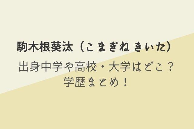 駒木根葵汰 出身中学 高校
