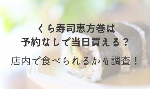 くら寿司 恵方巻 予約なし 当日
