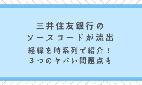 三井住友銀行 ソースコード 流出 経緯