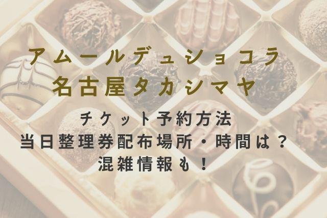 アムールデュショコラ名古屋タカシマヤ 予約 整理券 混雑