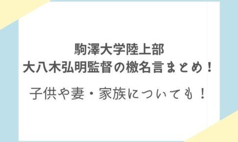大八木弘明(駒沢大監督) 檄 名言