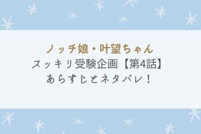 スッキリ受験企画 4話 あらすじ ネタバレ