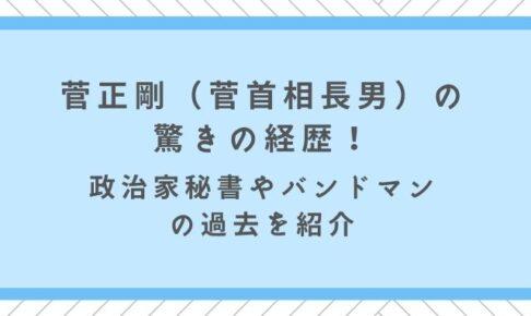 菅正剛 菅首相長男 経歴
